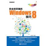 【新书店正版】你必须掌握的Windows 8技巧(全彩) 王晓芳著 电子工业出版社9787121201073
