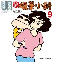 漫画 新蜡笔小新 09 臼井仪人&UYスタジオ 台版漫画书 东立出版