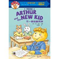 亚瑟小子双语阅读系列 不一样的新同学