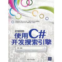 使用C#开发搜索引擎(配光盘)