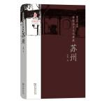 中国语言文化典藏・苏州