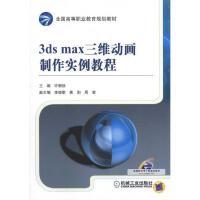 3ds max 三维动画制作实例教程