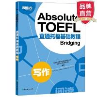 [包邮]直通托福基础教程:写作Absolute TOEFL Bridging【新东方专营店】