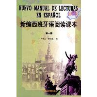新编西班牙语阅读课本(第1册)――与《现代西班牙语》搭配使用,训练和提高西班牙语阅读能力!