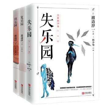 渡边淳一乐园三部曲(pdf+txt+epub+azw3+mobi电子书在线阅读下载)