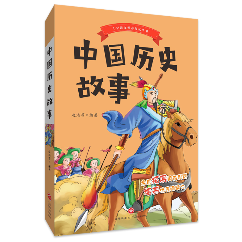 教育部统编小学语文教材推荐阅读丛书 中国历史故事