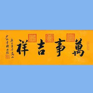 第九十十一十二届全国人大代表,中国佛教协会第十届理事会副会长,少林寺方丈释永信(万事吉祥)