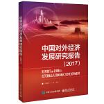 中国对外经济发展研究报告(2017)