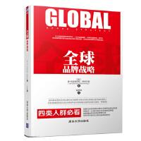 全球品牌战略
