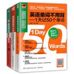 学语法、背单词,掌握技巧轻松读(全三册)