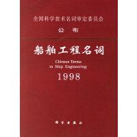 船舶工程名词1998/全国科学技术名词审定委员会公布