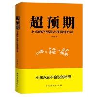 超预期:小米的产品设计及营销方法9787511350275