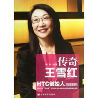 传奇王雪红 中国言实出版社