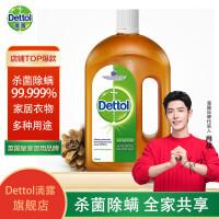 Dettol滴露消毒液750毫升送200g洗手液 可用于洗手间地板及衣物等消毒清洁也可用清水1:20稀释后用于皮肤伤口消毒