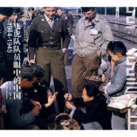 【新书店正版】飞虎队员眼中的中国(1944年-1945年)(美)拉森,(美)迪柏 摄上海世纪出版股份有限公司发行中心(