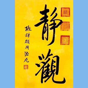 中国佛教协会副会长,中国佛教协会西藏分会第十一届理事会会长十三届全国政协委员班禅额尔德尼确吉杰布(静观