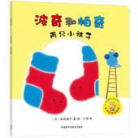 小小聪明豆绘本第7辑:波奇和帕奇:两只小袜子