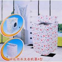 碎花防水洗衣机罩(B型) 花色*