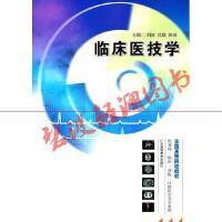 【旧书二手书9成新】临床医技学(基础、临床、预防、口腔医学类专业)
