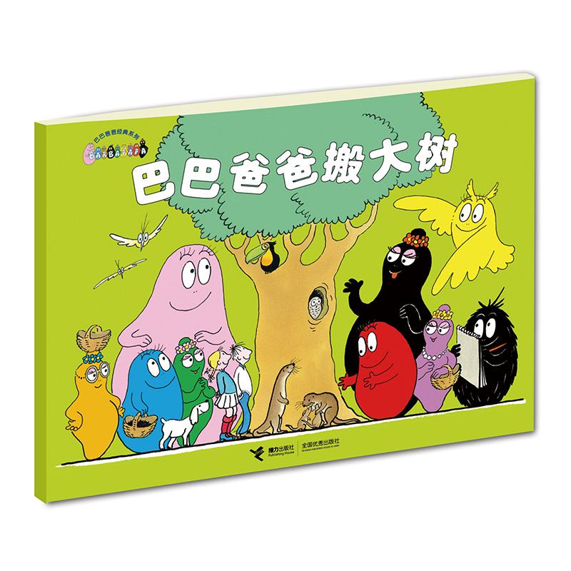 巴巴爸爸经典系列:巴巴爸爸搬大树 全世界*好的爸爸,穿越时空的童书经典,全球销量超过一亿册。想怎么变就怎么变的巴巴一家带你感受家庭的温暖与幽默。