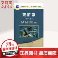 采矿学(第2版) 冶金工业出版社