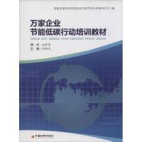 万家企业节能低碳行动培训教材 中国经济出版社