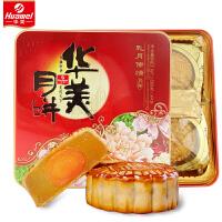 【包邮】华美(huamei) 月饼 礼月传情月饼 500g 铁盒装 广式中秋月饼
