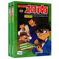 名侦探柯南抓帧漫画 31-32册全套2册日本卡通漫画悬疑推理小说连环画故事书小学生漫画书9-12岁少儿读物图书儿童漫画
