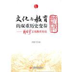 文化与教育的双重历史变奏――周洪宇文化教育史论集(周洪宇)