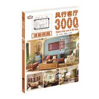 风行客厅3000例.清新田园
