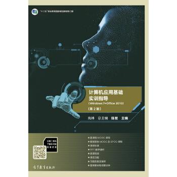 计算机应用基础实训指导(Windows 7+Office 2010)(第2版)
