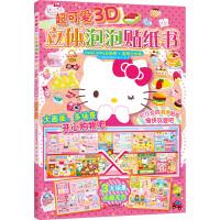 【新版】超可��3D立�w泡泡�N��� Hello Kitty去�物.�物中心篇