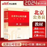 中公教育2022北京市公务员考试用书 北京公务员2022考试教材 行政职业能力测验+申论 2本装 北京公务员书2022