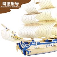 若态3D成人立体拼图diy手工儿童益智玩具哥德堡号木质战舰模型