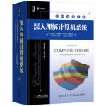 深入理解计算机系统(英文版 第3版) 9787111561279 [美] 兰德尔 E.布莱恩特 机械工业出版社