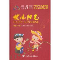 快乐阳光:第8届中国少年儿童歌曲卡拉OK电视大赛歌曲72首(附光盘4张) 9787103034408 大赛艺术委员会选