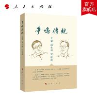 争鸣传统――王蒙 赵士林对谈录