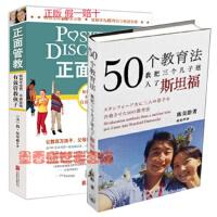 50个教育法 我把三个儿子送入了斯坦福+正面管教修订版(2册) 陈美龄 育儿 家教 家教方法00