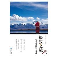 之旅:穿越西藏阿里大北线 厦门山羊 9787515104591