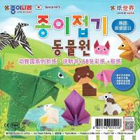 韩国进口纸世界卡通彩色单面双面金属色图案儿童艺术手工纸折纸套