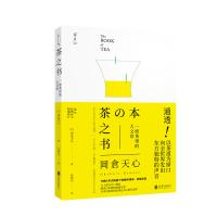 正版 茶之书 一席茶里的大文章 日本茶道爱茶人的启蒙读物 茶器茶书籍茶文化茶书日本茶文化畅销书