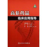 高危药品临床应用指导 人民卫生出版社