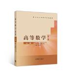【正版新书直发】高等数学(第二版)(上册) 齐民友 高等教育出版社9787040513073
