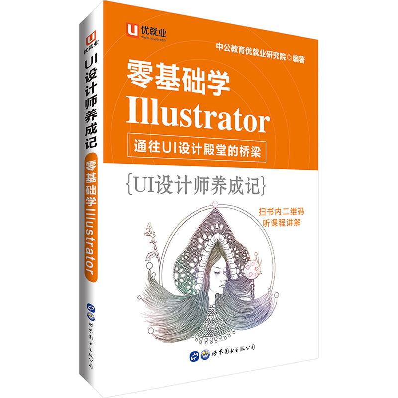 中公UI设计师养成记零基础学Illustrator 当当自营·UI设计师零基础学·互联网热点资讯-IT技能干货-免费视频轻松学·扫书内二维码听课程讲解 详见图书封底