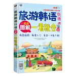 旅游韩语口语:图解一看就会 大家的旅行韩语入门学习书