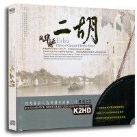 【正版】黑胶CD :风华国乐:二胡(2CD)