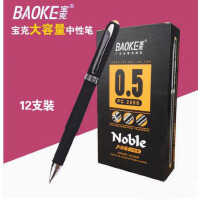 宝克中性笔大容量0.5笔黑色0.7签字笔 1.0水笔商务办公学习用品