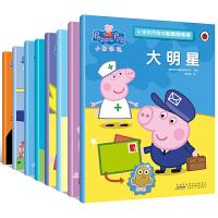 小猪佩奇趣味贴纸游戏书全8册Peppa Pig粉红猪小妹绘本 宝宝早教益智贴纸 儿童故事书2-3-4-5-6岁 幼儿动