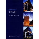 材料力学 张淑芬, 徐红玉, 梁斌 中国建筑工业出版社9787112163144