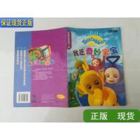 【二手旧书9成新】天线宝宝来了 我是奇妙宝宝 /童趣出版有限公司 编 人民邮电出版